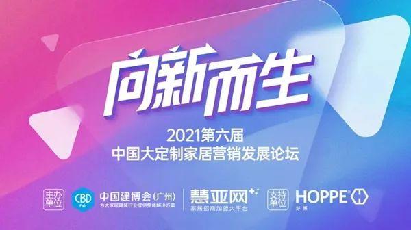 2021第六届中国大定制家居营销发展论坛