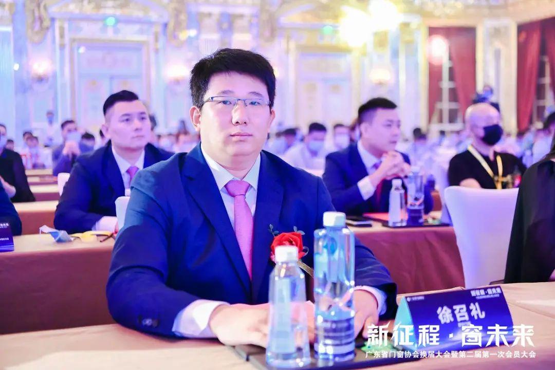 慧宁门窗总经理徐召礼再次当选广东省门窗协会执行会长