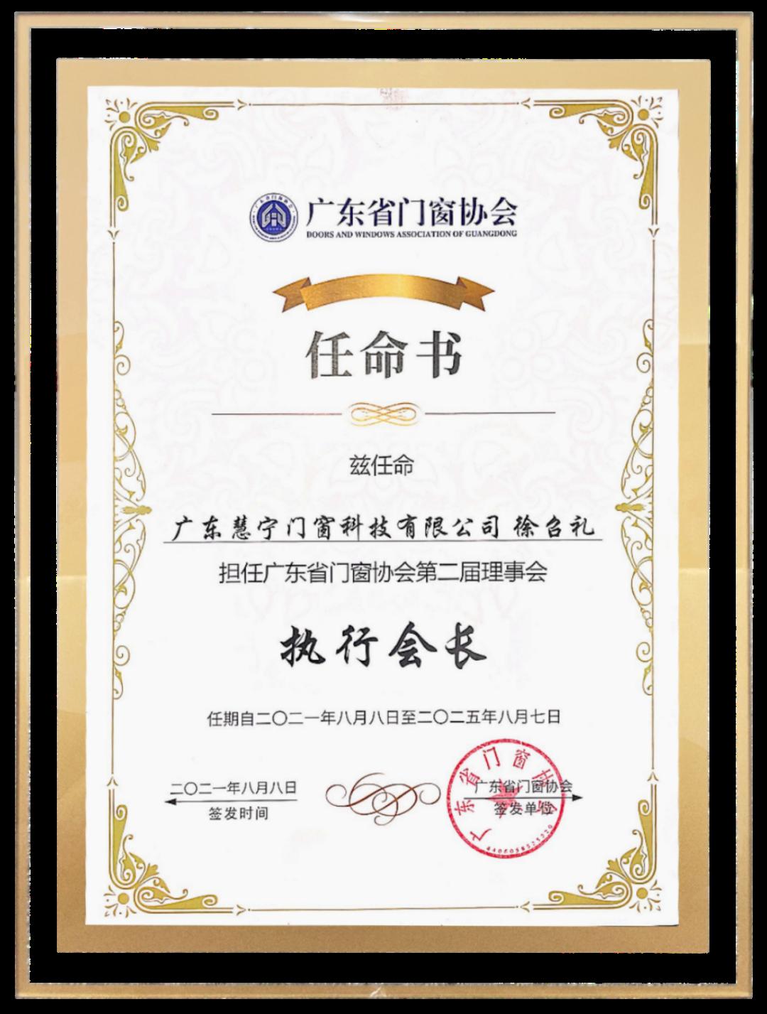 广东省门窗协会第二届执行会长