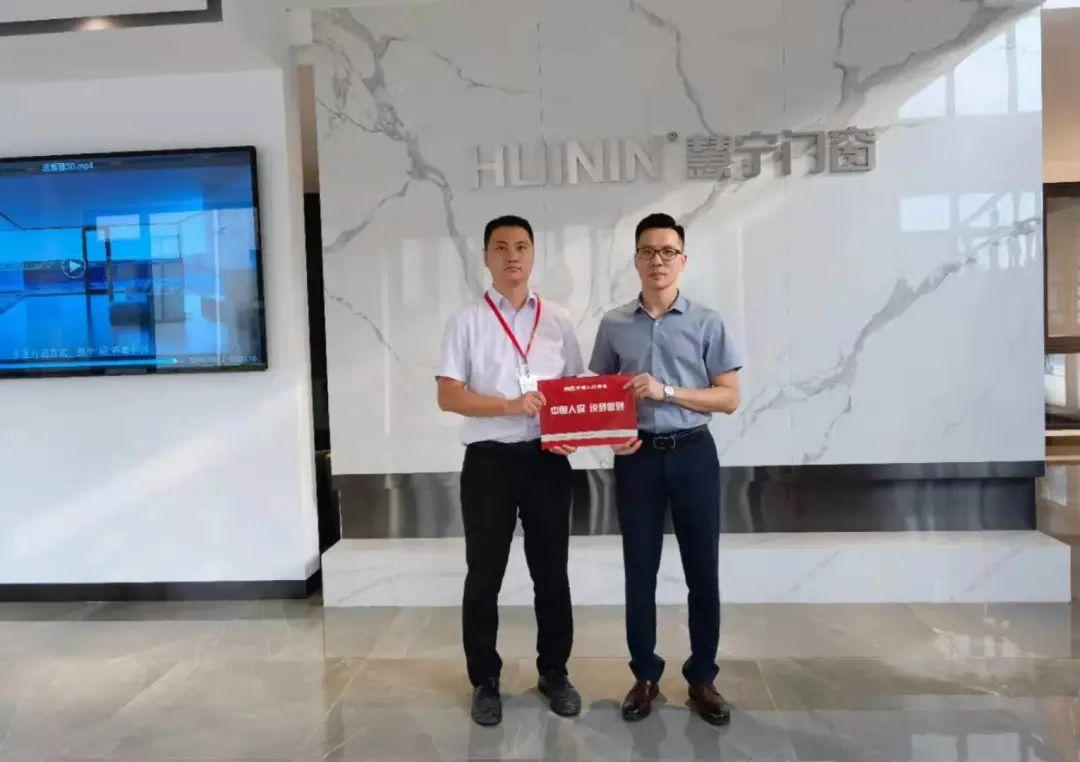 慧宁门窗与中国人民财产保险股份合作